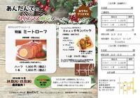 2019あんだんてクリスマスチラシ.jpg